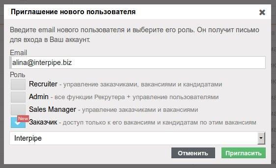 invite_client