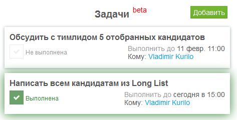 Задачи по вакансии рус