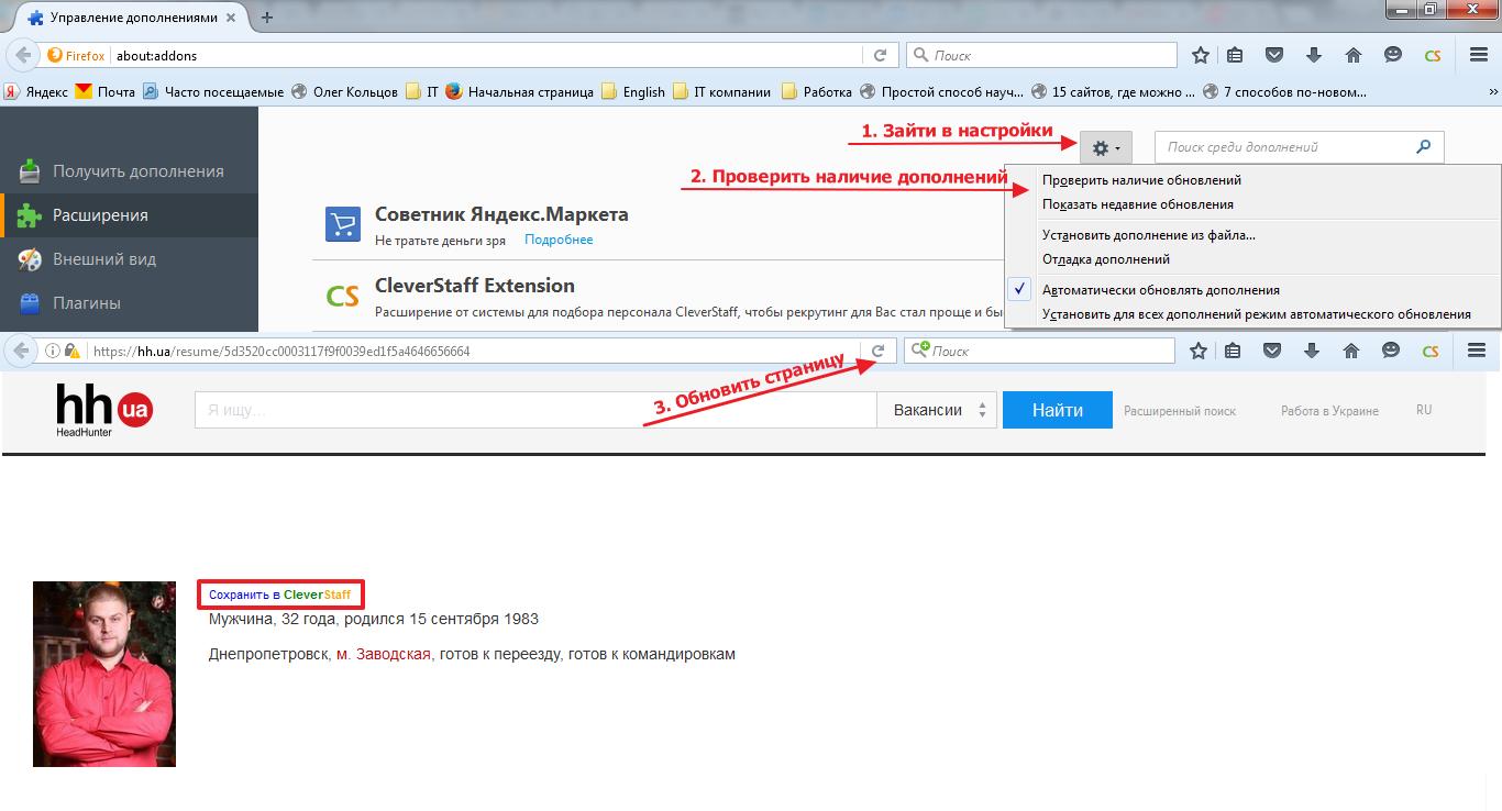 Обновление расширения. Firefox.