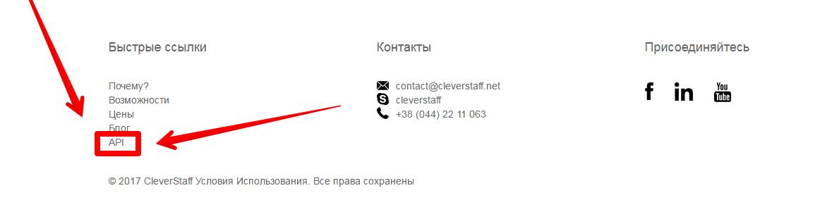 Возможности _ CleverStaff _ Единая система для профессионального подбора персонала - Google Chrome 2017-06-06 15.28.38