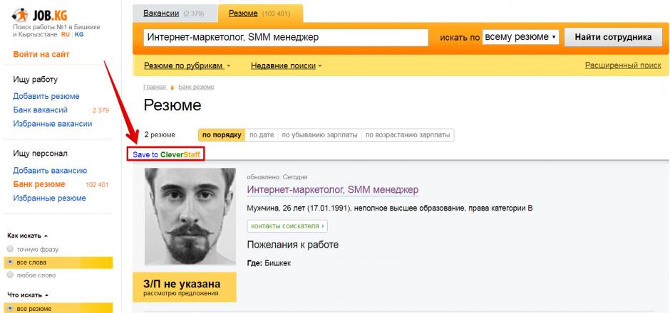 Результаты поиска по запросу _Интернет-маркетолог, SMM менеджер_ - JOB.KG, Кыргызстан - Google Chrome 2017-09-27 17.42.21