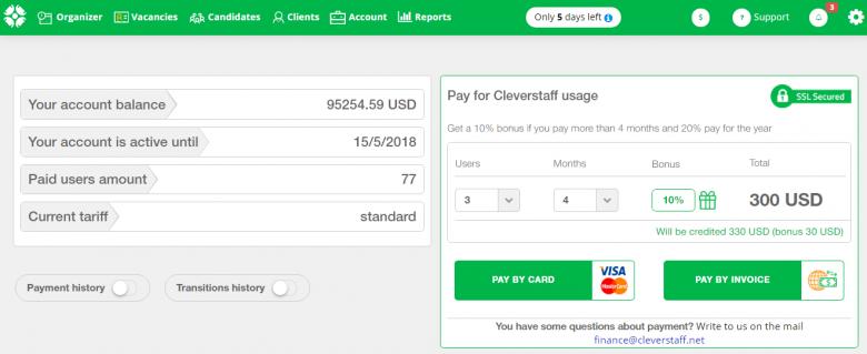 1 e1525963637161 - Новая функция: генерация инвойса в системе CleverStaff