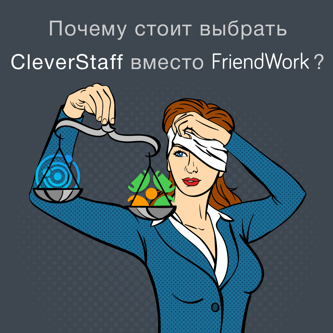 compare-cleverstaff-vs-friendwork
