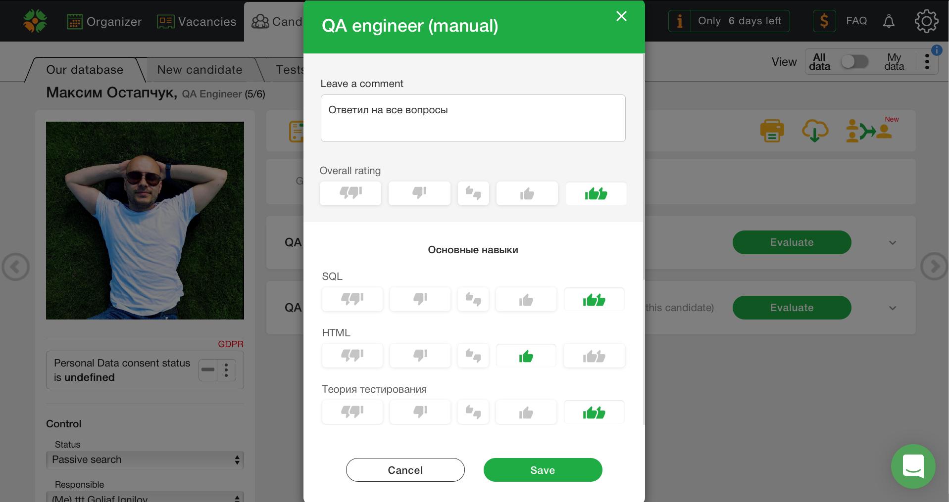 Znimok ekrana 2019 07 25 o 09.27.05 - Новые возможности системы CleverStaff — оценочные карты для кандидатов