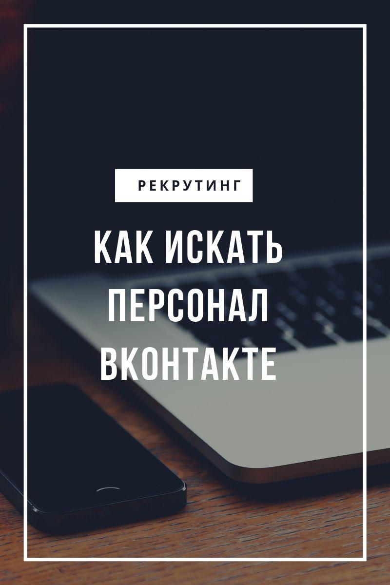 rekruting - Рекрутинг в ВК